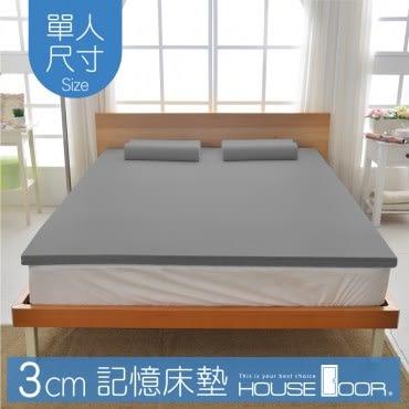 House Door 大和抗菌防螨布套 3cm記憶床墊-單人3尺(質感灰)