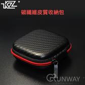 官方授權 KZ 碳纖維皮質收納包 卡夢紋 硬質抗壓包 耳機包 多用途小方包 拉鍊盒 整理包
