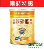 《超低價》三多大豆卵磷脂顆粒 300g [美十樂藥妝保健]