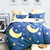 Artis台灣製 - 雙人床包+枕套二入+薄被套【星與月】雪紡棉磨毛加工處理 親膚柔軟