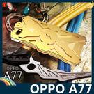 OPPO A77 雷神金屬保護框 碳纖後殼 螺絲款 高散熱 全面防護 保護套 手機套 手機殼 歐珀