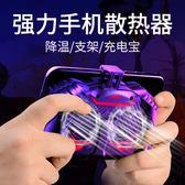 手機散熱器一體式吃雞神器游戲手柄蘋果安卓冷卻貼物理降溫退熱