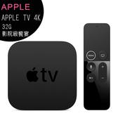APPLE TV 4K-32G 電視盒(HDMI連接線另售)
