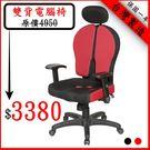 電腦椅 辦公椅 書桌椅 椅子【雙背】MI...