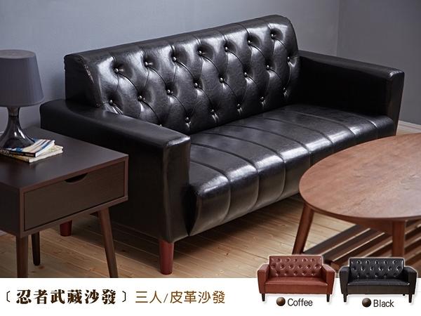 【班尼斯國際名床】~日本熱賣‧Musashi忍者武藏【三人】皮革沙發/復刻沙發/另有單人+雙人座