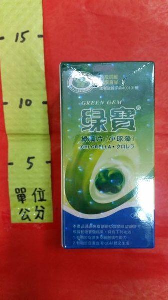 316655#綠寶 綠藻片 250mg*360錠#90g/瓶 小球藻