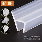 h型無框陽台玻璃門窗密封條窗戶縫防風條浴室淋浴房防水膠條配件 IGO