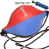 吊式速度球吊球拳擊速度球反映球拳擊球懸掛健身器材球jy【全館低價限時購】