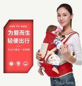 多功能嬰兒背帶腰凳組合套 寶寶背袋【可拆卸獨立使用 四季透氣】  艾莎嚴選
