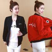 夾克外套2019春季新款韓版女裝雙面可穿寬鬆bf原宿風棒球服外套春秋潮 QG21594『優童屋』