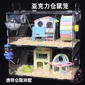 倉鼠籠子壓克力透明單雙三層豪華超大別墅金絲熊寶寶城堡套裝XW 聖誕禮物
