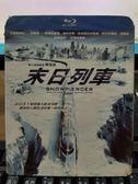 挖寶二手片-Q00-1246-正版BD【末日列車 有外紙盒】-藍光電影
