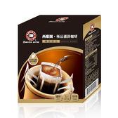 限時75折特價 [西雅圖] 極品綜合濾掛咖啡(5入)