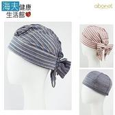 【海夫健康生活館】abonet 頭部保護帽 居家蝴蝶結款藍色條紋