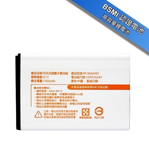 Koopin 認證版高容量防爆鋰電池 SAMSUNG Galaxy Prevail/Omnia B7300/SPICA i5700