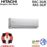 【HITACHI日立】5-6坪 變頻分離式單冷冷氣 RAC-36JK / RAS-36JF 免運費 送基本安裝