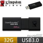 【免運費+贈SD收納盒】金士頓 32GB DT100 G3 32G USB3.1 經典隨身碟X1P【原廠公司貨+五年保固】