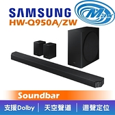 【麥士音響】SAMSUNG 三星 HW-Q950A/ZW | SoundBar 劇院 | Q950A