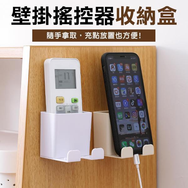 【妃凡】壁掛搖控器收納盒 遙控器架 手機充電架 牆面收納盒 牆上置物盒 置物架 臥室收納 256