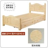 【水晶晶家具/傢俱首選】SY1070-2芬蘭3.5尺北歐雲杉實木單人抽屜床(實木床板)