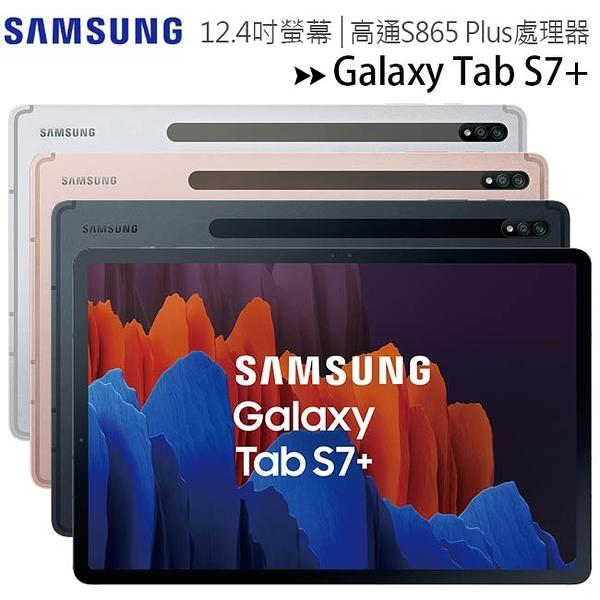 SAMSUNG Galaxy Tab S7+ T970 (WIFI版 6G/128G) 12.4吋S Pen+ Notes筆記超進化平板◆3/31前登錄送鍵盤皮套