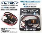 ✚久大電池❚ 瑞典 CTEK Comfort Connect M10端子 快速接頭 附防塵蓋 適用CTEK所有款式充電機