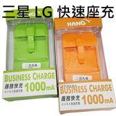 LG G3 G4 GPRO2 座充 台灣製 公司貨 快速充電 1000mah 快充 媲美 原廠座充【采昇通訊】