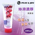 【緁希情趣精品】台灣製造 Play&Joy狂潮‧絲滑濃厚型潤滑液 100g