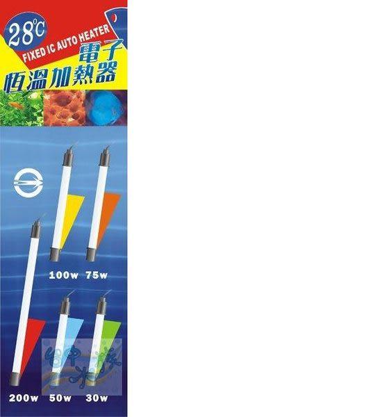 台中水族台製 中藍28度c 恆溫加熱器-100w  特價