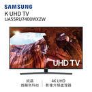 【限時特賣+24期0利率+免費基本安裝】SAMSUNG 三星 55RU7400 55吋 4K UHD 液晶電視 UA55RU7400WXZW