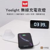 【coni shop】Yeelight 無線充電夜燈 小米有品 無線充電 小夜燈 充電盤 LED 無線夜燈