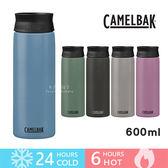 美國CamelBak 600ml HOT CAP 360 保冰/溫隨行杯 單色款 保溫杯 保冰杯 熱水瓶