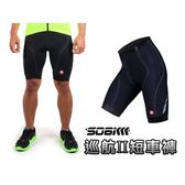 SOGK 男巡航II短車褲(單車 自行車