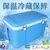 車載冰箱 SCB塑料保溫箱家用車載冷藏箱戶外冰箱外賣便攜保鮮釣魚商用冰桶 童趣