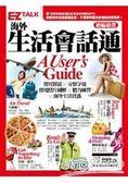 海外生活會話通A User`s Guide:EZ TALK總編嚴選會話特刊(1書