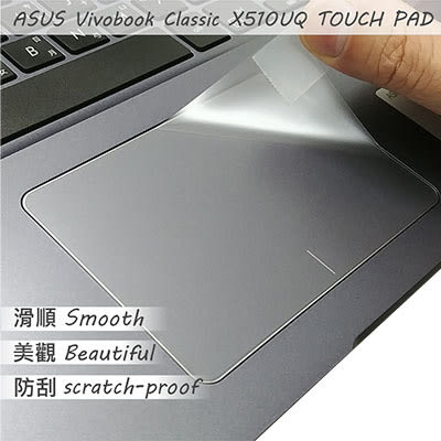 【Ezstick】ASUS X510 X510U X510UQ TOUCH PAD 觸控板 保護貼
