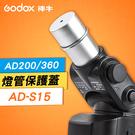 【現貨】AD-S15 燈管 保護蓋 神牛 Godox 燈泡 鋁合金 保護罩 保護套 適用 AD200 AD360 II
