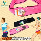 Fun Sport Fit樂速跑神隱運動腰帶(腰包/隱形腰包) 勁速黑/活躍桃