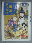 【書寶二手書T2/兒童文學_GRM】魔法旅行分店_蕘合, 安晝安子