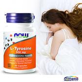 夜夜安 酪胺酸 (60顆/瓶)-NOW健而婷