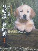 【書寶二手書T1/翻譯小說_XEY】只吠過一聲的狗(全新版)_吉米.哈利