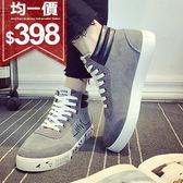 均一價398 休閒鞋帆布鞋休閒中統透氣板鞋學院風閃電裝飾潮流男鞋【09S1434 】