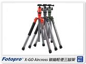 FOTOPRO 富圖寶 XGO Aircross 碳纖 輕便 三腳架 攜帶型 (湧蓮公司貨)