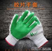防割手套 膠片手套勞保工地搬磚線膠浸膠塗膠手套防割防滑耐用手套