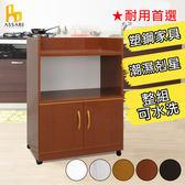 ASSARI-(胡桃)水洗塑鋼2尺緩衝雙門碗盤櫃/廚房櫃-附輪(寬64深40高8