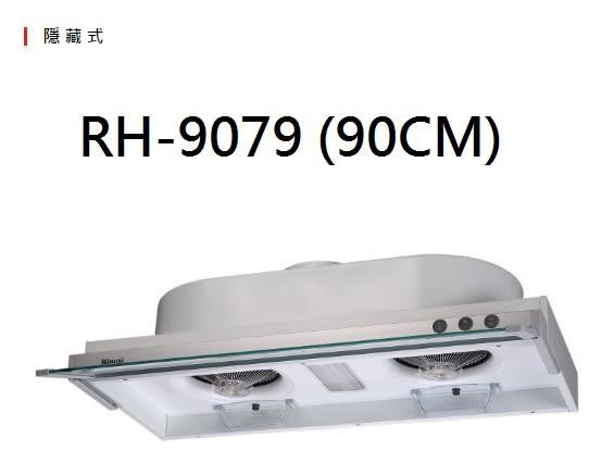 【歐雅系統家具】林內 Rinnai 隱藏式排油煙機 RH-9079(90CM)