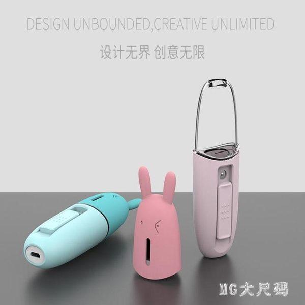 迷你手持加濕器蒸臉器納米噴霧補水儀學生孕婦便攜式加濕神器 QQ30410『MG大尺碼』