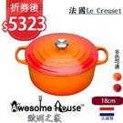 【多色可選】法國 Le Creuset 新式signature 18cm /1.8L 鑄鐵圓鍋