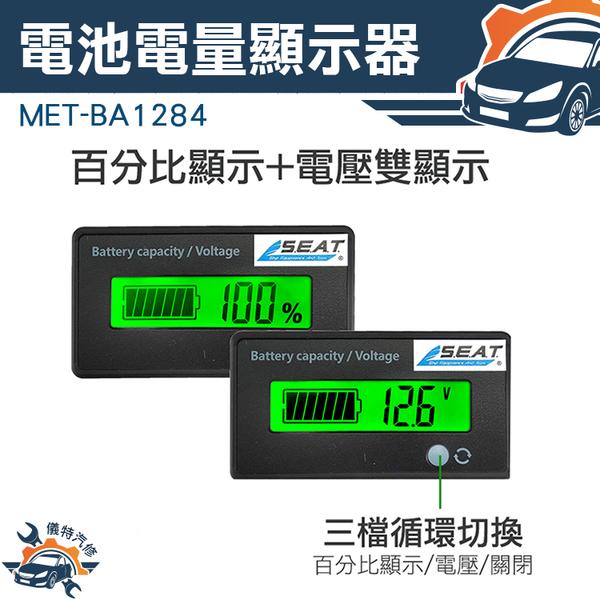 [儀特汽修]電動車電量表顯示器汽車電池蓄電池數字數顯電量電壓表頭通用款 電瓶監視器