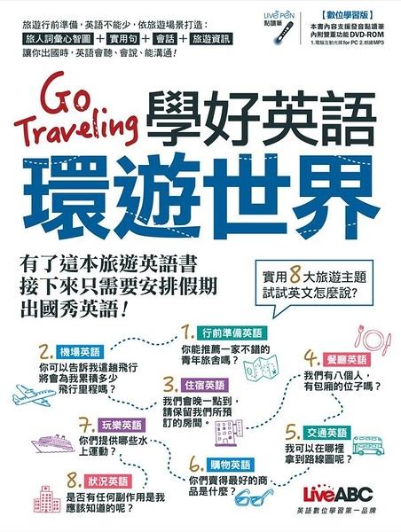 (二手書)Go Traveling 學好英語環遊世界